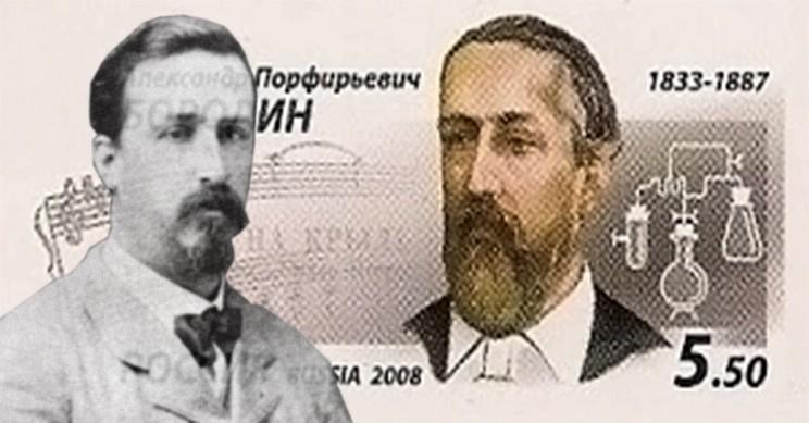 Alexander Borodin Russian Stamp