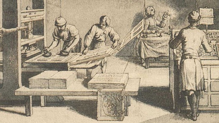The Invention and History of the Printing Press