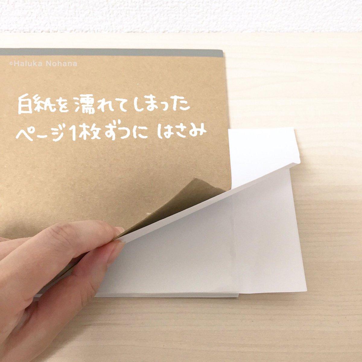 haruka-nohana-diy-fix-wet-book-pages-2