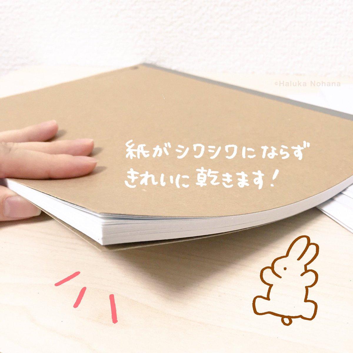 haruka-nohana-diy-fix-wet-book-pages-5