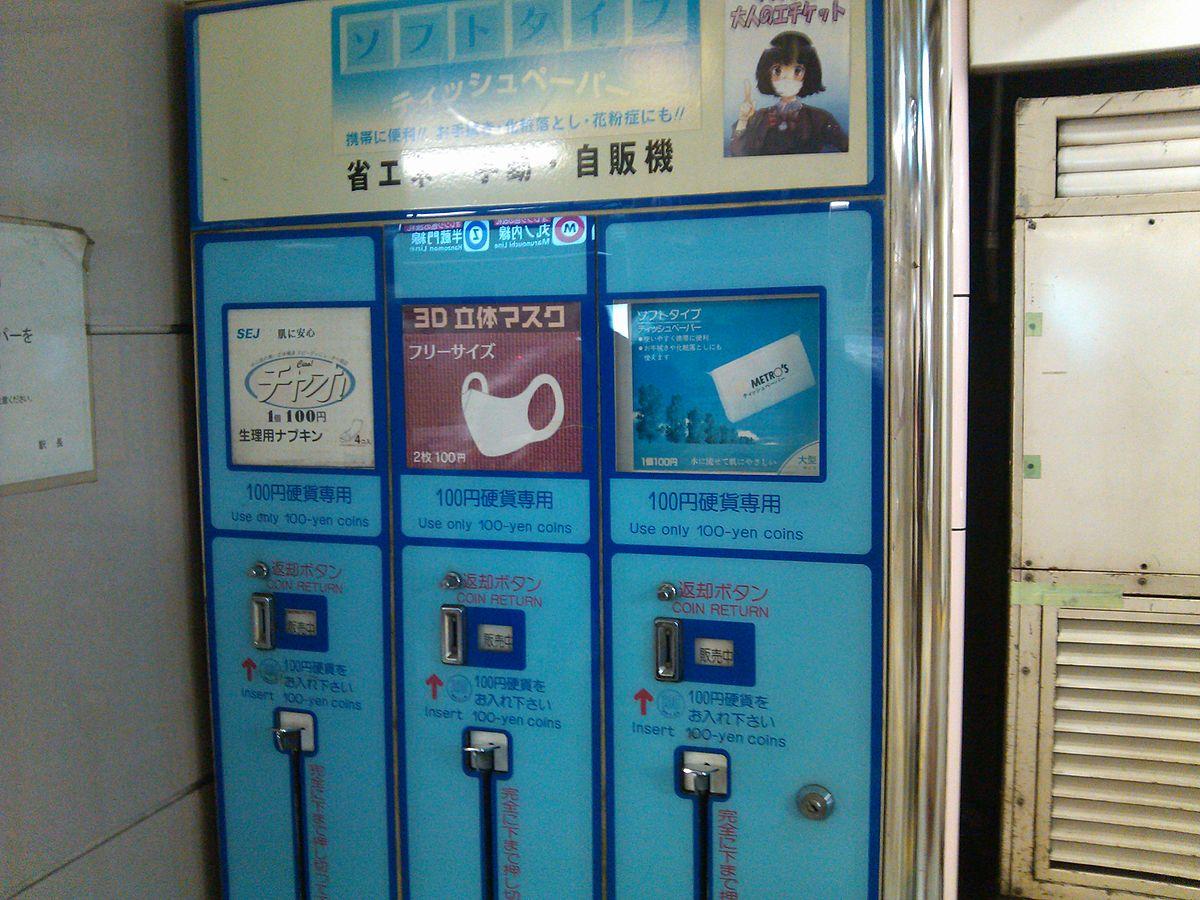 vending machines masks
