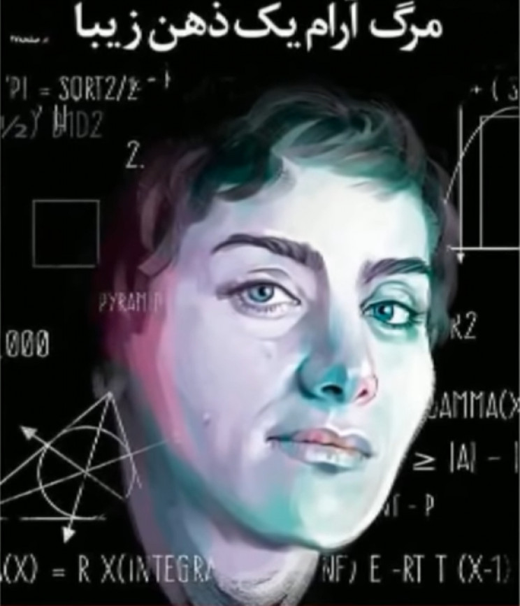 Mirzakhani without a headscarf